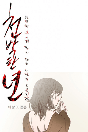 Kitsch Year Adult Webtoon Manhwa Cover
